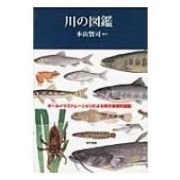 川の図鑑 / 本山賢司  〔本〕|hmv
