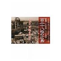 発売日:2009年08月 / ジャンル:アート・エンタメ / フォーマット:本 / 出版社:南々社 ...