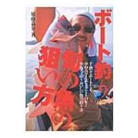 ボート釣り旬の魚の狙い方 / 須藤恭介  〔本〕|hmv
