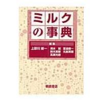 ミルクの事典 / 上野川修一  〔辞書・辞典〕|hmv
