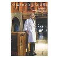 発売日:2009年11月28日 / ジャンル:文芸 / フォーマット:本 / 出版社:佼成出版社 /...