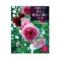 美しく病気に強いバラ 選りすぐりの200品種と育て方のコツ 別冊NHK趣味の園芸 / 河合伸志  〔ムック〕|hmv