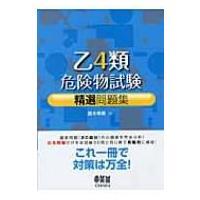 SC5 発売日:2009年11月28日 / ジャンル:物理・科学・医学 / フォーマット:本 / 出...