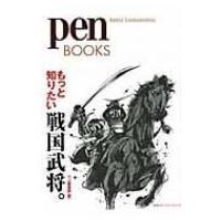 もっと知りたい戦国武将。 pen BOOKS / Pen編集部  〔本〕|hmv