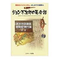 発売日:2010年02月 / ジャンル:語学・教育・辞書 / フォーマット:本 / 出版社:J リサ...