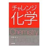 発売日:2010年04月28日 / ジャンル:物理・科学・医学 / フォーマット:本 / 出版社:三...