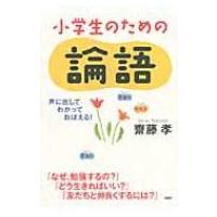 発売日:2010年05月28日 / ジャンル:語学・教育・辞書 / フォーマット:本 / 出版社:P...