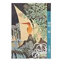 もっと知りたい田中一村 生涯と作品 アート・ビギナーズ・コレクション / 大矢鞆音  〔本〕|hmv