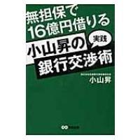 発売日:2010年05月 / ジャンル:ビジネス・経済 / フォーマット:本 / 出版社:あさ出版 ...