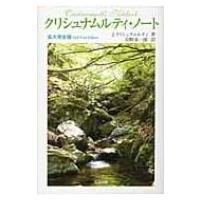 発売日:2010年06月28日 / ジャンル:哲学・歴史・宗教 / フォーマット:本 / 出版社:た...