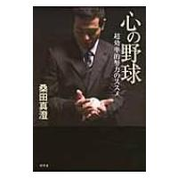 発売日:2010年06月28日 / ジャンル:文芸 / フォーマット:本 / 出版社:幻冬舎 / 発...
