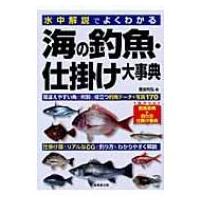 海の釣魚・仕掛け大事典 水中解説でよくわかる / 豊田和弘  〔本〕|hmv