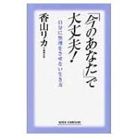 発売日:2010年08月28日 / ジャンル:文芸 / フォーマット:新書 / 出版社:新講社 / ...
