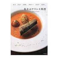 魚介のフランス料理 / 柴田書店  〔本〕 hmv