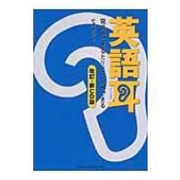 発売日:2010年08月28日 / ジャンル:語学・教育・辞書 / フォーマット:本 / 出版社:ア...