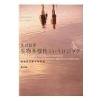 発売日:2010年09月 / ジャンル:物理・科学・医学 / フォーマット:本 / 出版社:勁草書房...
