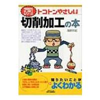 発売日:2010年10月 / ジャンル:ビジネス・経済 / フォーマット:本 / 出版社:日刊工業新...