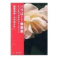 バラはだんぜん無農薬 9人9通りの米ぬかオーガニック / 梶浦道成編  〔本〕|hmv