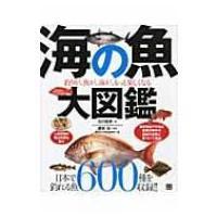 海の魚大図鑑 釣りが、魚が、海がもっと楽しくなる! / 石川皓章  〔図鑑〕|hmv