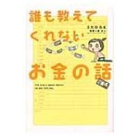 発売日:2010年12月 / ジャンル:文芸 / フォーマット:本 / 出版社:サンクチュアリ・パブ...
