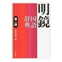 明鏡国語辞典 / 北原保雄  〔辞書・辞典〕