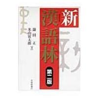 新漢語林 / 鎌田正  〔辞書・辞典〕