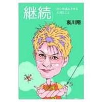 発売日:2011年03月28日 / ジャンル:実用・ホビー / フォーマット:本 / 出版社:メトロ...