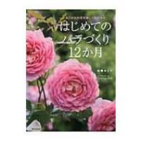 はじめてのバラづくり12か月 あこがれの花を美しく咲かせる / 後藤みどり  〔本〕|hmv
