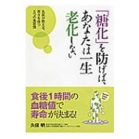 発売日:2011年04月28日 / ジャンル:物理・科学・医学 / フォーマット:本 / 出版社:永...