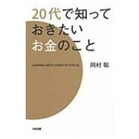 発売日:2011年06月28日 / ジャンル:ビジネス・経済 / フォーマット:本 / 出版社:Ka...