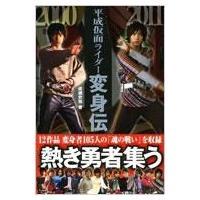 発売日:2011年06月28日 / ジャンル:実用・ホビー / フォーマット:本 / 出版社:カンゼ...