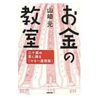 発売日:2011年05月 / ジャンル:ビジネス・経済 / フォーマット:本 / 出版社:Nhk出版...