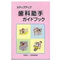発売日:2011年06月28日 / ジャンル:物理・科学・医学 / フォーマット:本 / 出版社:口...