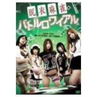 脱衣麻雀バトルロワイアル  〔DVD〕|hmv