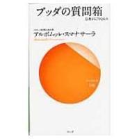 発売日:2011年09月28日 / ジャンル:哲学・歴史・宗教 / フォーマット:新書 / 出版社:...