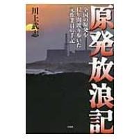 発売日:2011年09月28日 / ジャンル:文芸 / フォーマット:本 / 出版社:宝島社 / 発...