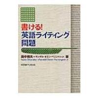 書ける!英語ライティング問題 / 奥中規夫  〔本〕|hmv