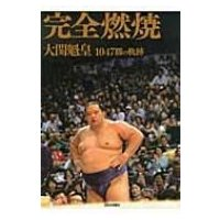 発売日:2011年09月28日 / ジャンル:実用・ホビー / フォーマット:本 / 出版社:西日本...