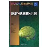 ビジュアル脳神経外科Anatomy  &  Surgical Approach 3 脳幹・基底核・小脳 / 片山容一  〔全集・双書〕 hmv