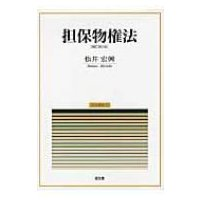 発売日:2011年09月 / ジャンル:社会・政治 / フォーマット:本 / 出版社:成文堂 / 発...