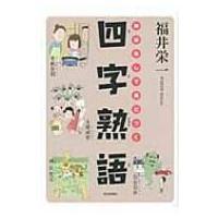 発売日:2011年10月 / ジャンル:語学・教育・辞書 / フォーマット:本 / 出版社:毎日新聞...