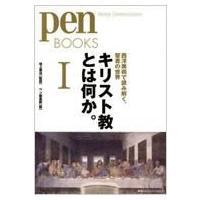 キリスト教とは何か。 1 西洋美術で読み解く、聖書の世界 PenBOOKS / 書籍  〔本〕|hmv