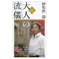 発売日:2011年12月12日 / ジャンル:文芸 / フォーマット:本 / 出版社:講談社 / 発...