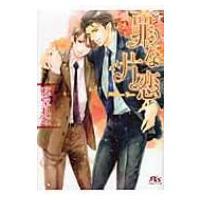 発売日:2012年01月 / ジャンル:文芸 / フォーマット:文庫 / 出版社:幻冬舎コミックス ...