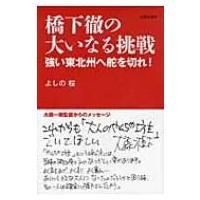発売日:2011年12月03日 / ジャンル:社会・政治 / フォーマット:本 / 出版社:元就出版...