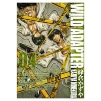 WILD ADAPTER 新装版 4 IDコミックス  /  ZERO-SUMコミックス / 峰倉かずや ミネクラカズヤ  〔コミック〕 hmv