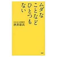 発売日:2011年12月28日 / ジャンル:哲学・歴史・宗教 / フォーマット:本 / 出版社:P...