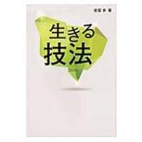 発売日:2011年12月 / ジャンル:文芸 / フォーマット:本 / 出版社:青灯社 / 発売国:...