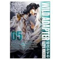 WILD ADAPTER 新装版 5 IDコミックス  /  ZERO-SUMコミックス / 峰倉かずや ミネクラカズヤ  〔コミック〕|hmv