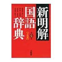 SC5 発売日:2012年02月28日 / ジャンル:語学・教育・辞書 / フォーマット:辞書・辞典...